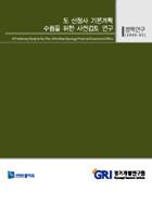 도신청사 기본계획 수립을 위한 사전검토 연구