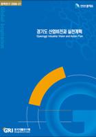 경기도 산업비전과 실천과제