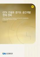 GTX 건설과 경기도 공간개발 연계 전략