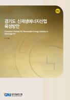경기도 신재생에너지산업 육성방안