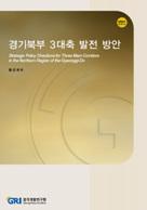 경기북부 3대축 발전방안