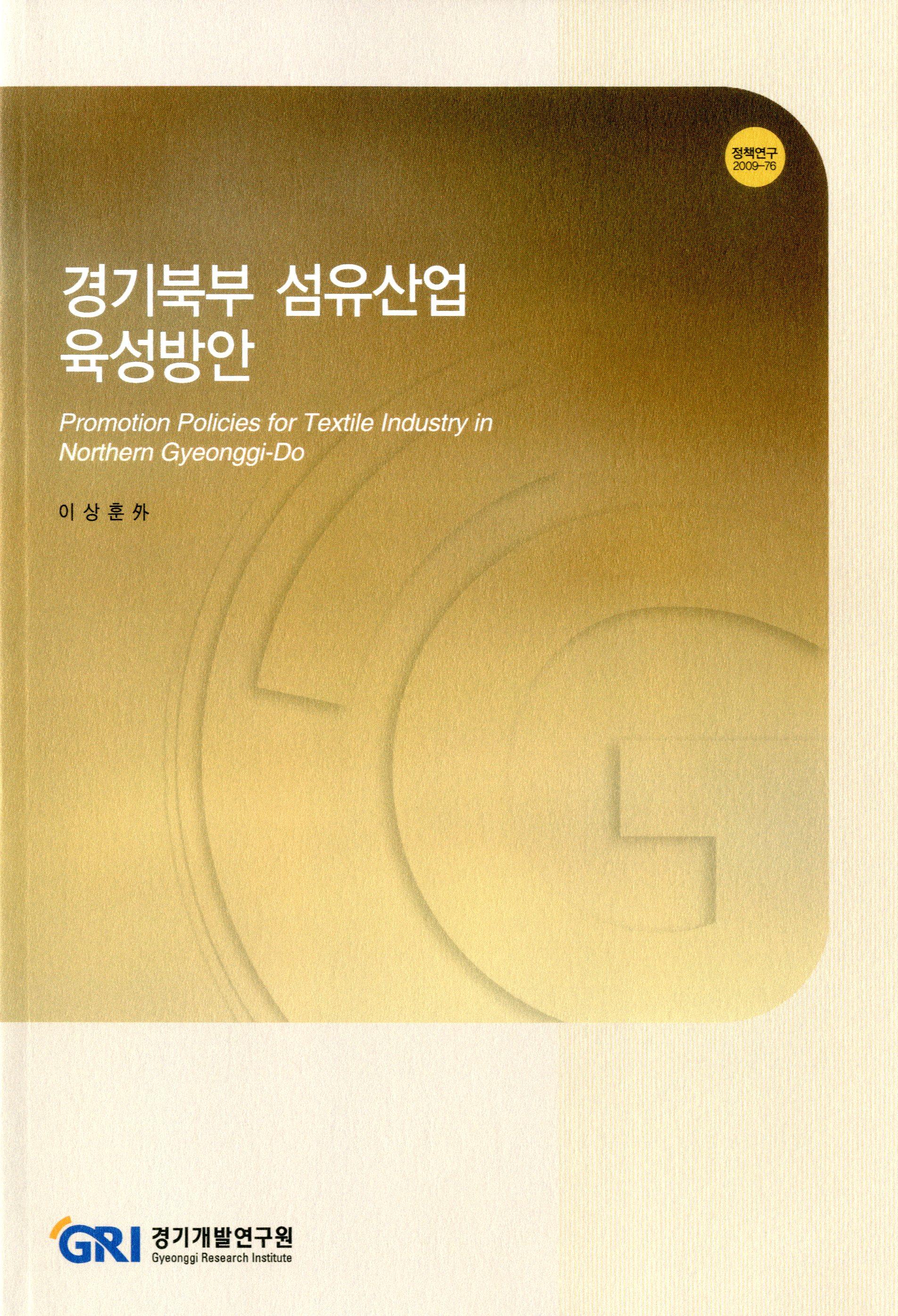경기북부 섬유산업 육성방안