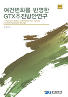 여건변화를 반영한 GTX 추진방안