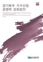 경기북부 가구산업 경쟁력 강화방안