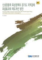 신성장동력 육성정책의 경기도 지역경제 파급효과와 제도개선 방안