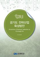 경기도 전략산업 육성정책