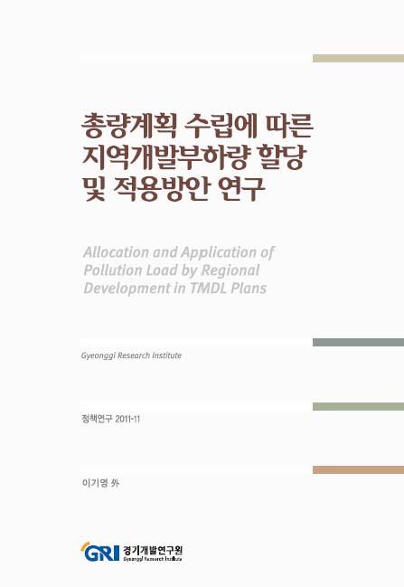 총량계획 수립에 따른 지역개발부하량 할당 및 적용방안 연구