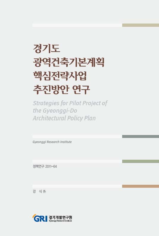 경기도 광역건축기본계획 핵심전략사업 추진방안 연구
