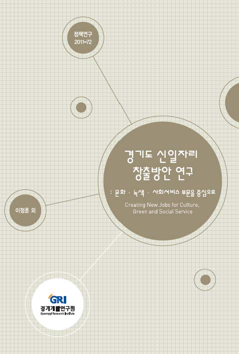 경기도 신일자리 창출방안 연구 : 문화, 녹색, 사회서비스 부문을 중심으로