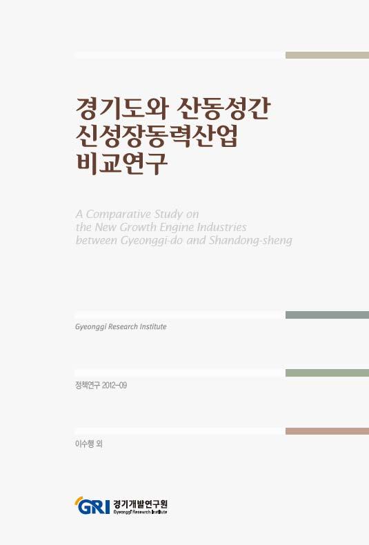 경기도와 산동성간 신성장동력산업 비교연구