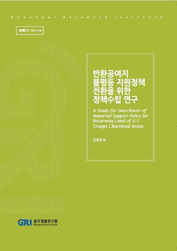 반환공여지 불평등 지원정책 전환을 위한 정책수립 연구