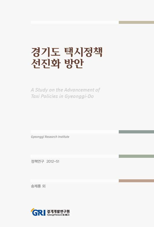 경기도 택시정책 선진화 방안