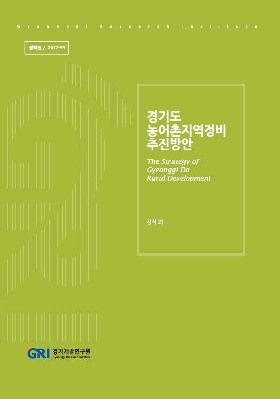 경기도 농어촌지역정비 추진방안