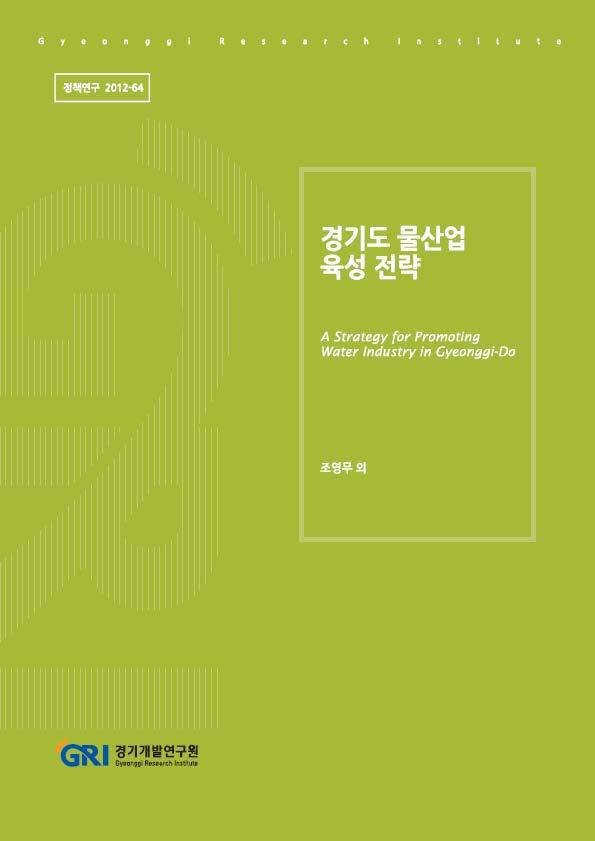 경기도 물산업 육성전략