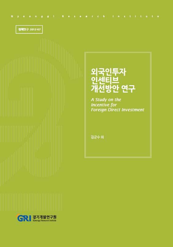 외국인투자 인센티브 개선방안 연구