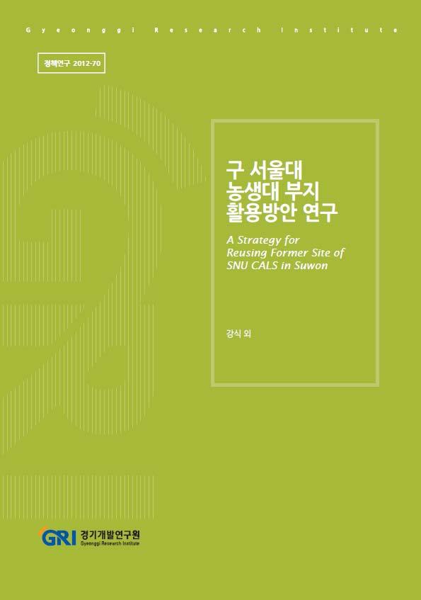 구 서울대 농생대 부지 활용방안 연구