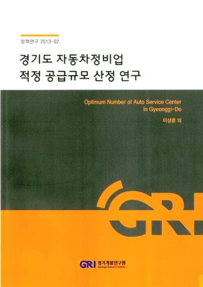 경기도 자동차 정비업 적정 공급규모 산정 연구