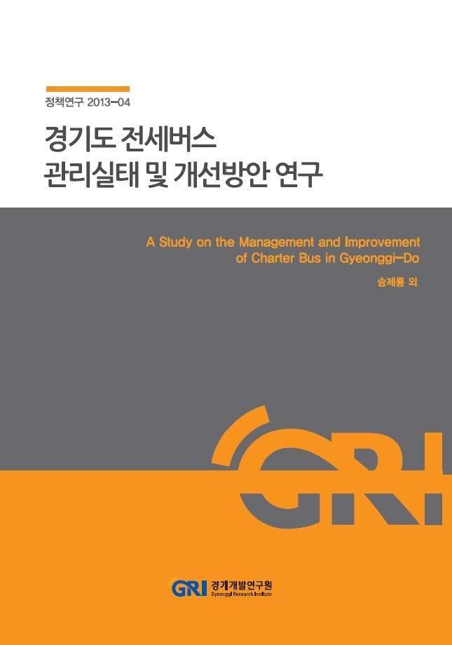 경기도 전세버스 관리실태 및 개선방안 연구