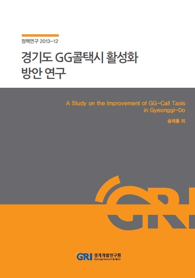 경기도 GG콜택시 활성화 방안 연구