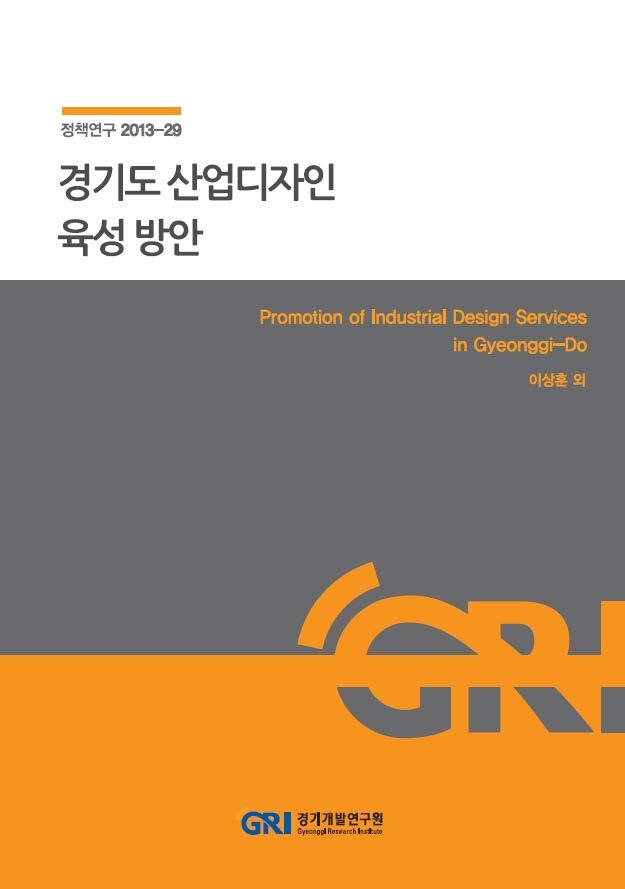 경기도 산업디자인 육성방안