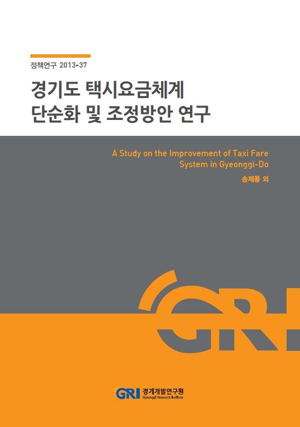 경기도 택시요금체계 단순화 및 조정방안 연구