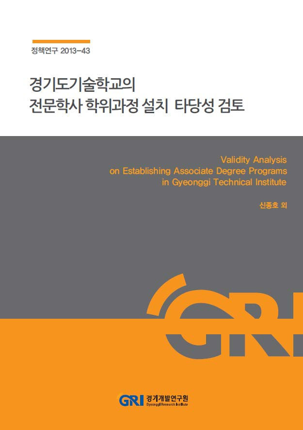 경기도기술학교의 전문학사학위과정 설치 타당성 검토