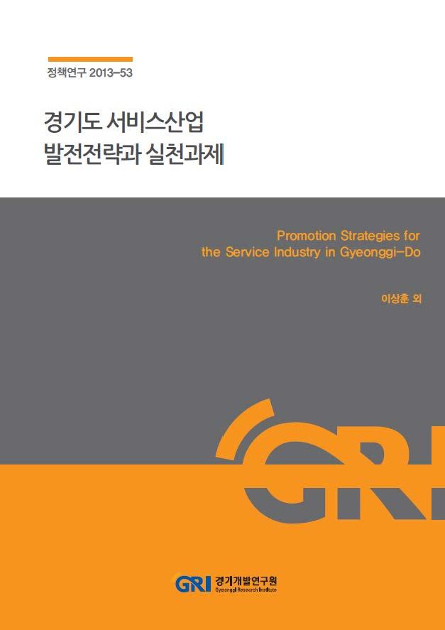 경기도 서비스산업 발전전략과 실천과제