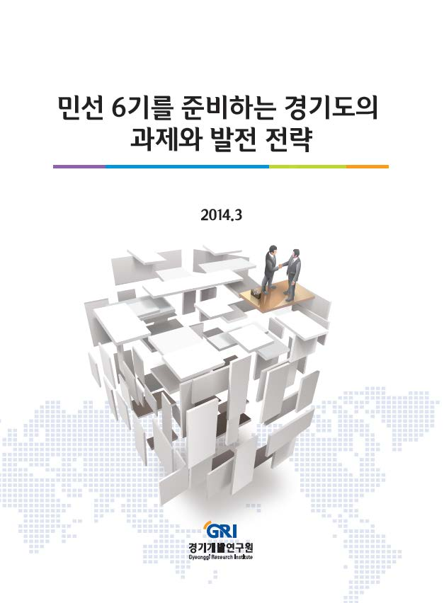민선 6기를 준비하는 경기도의 과제와 발전 전략