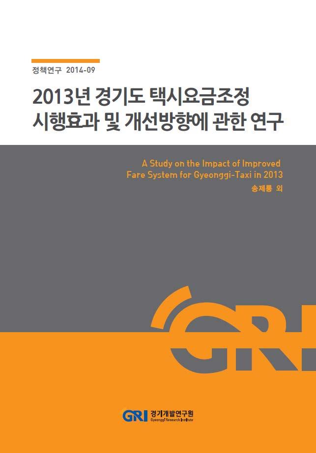 2013년 경기도 택시요금조정 시행효과 및 개선방향에 관한 연구