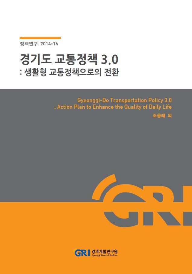 경기도 교통정책 3.0 : 생활형 교통정책으로의 전환