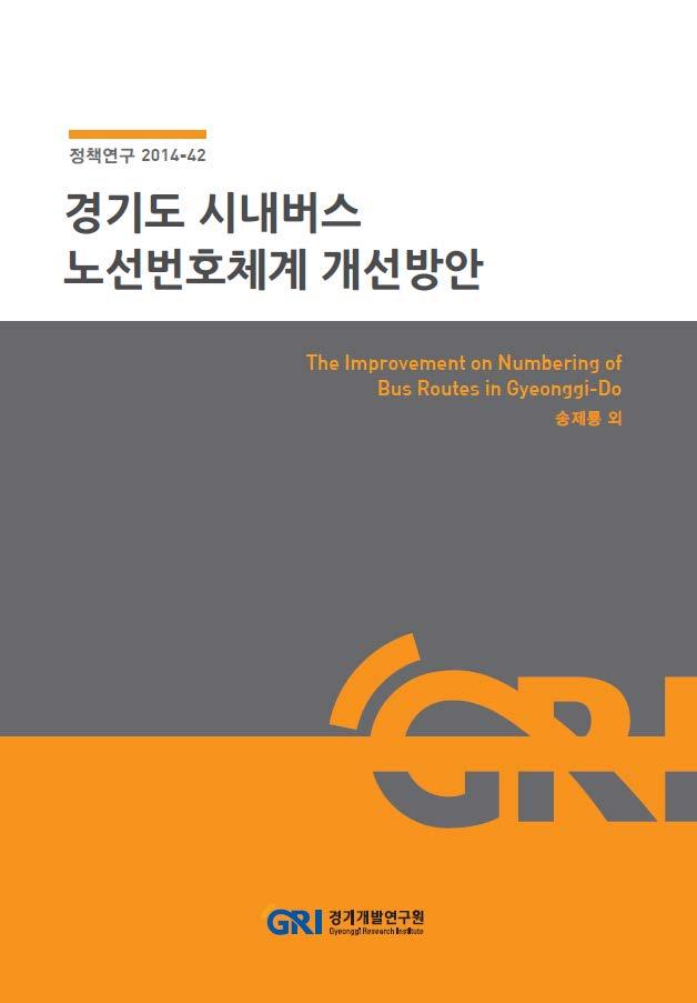 경기도 시내버스 노선번호체계 개선방안