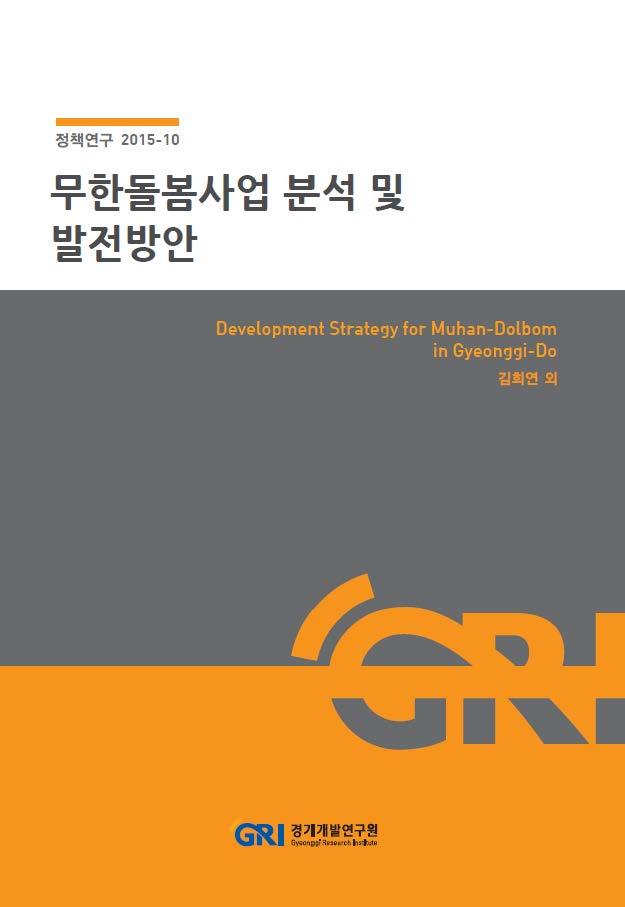 무한돌봄사업 분석 및 발전방안