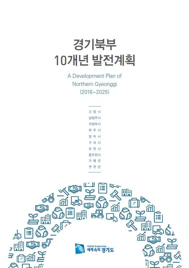경기북부 10개년 발전계획