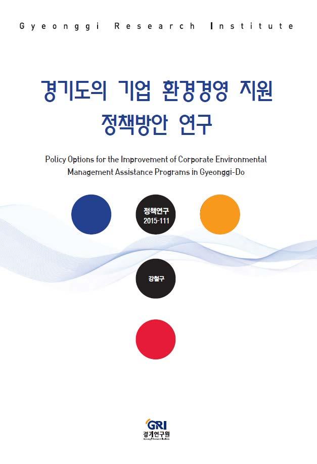 경기도의 기업 환경경영 지원 정책방안 연구