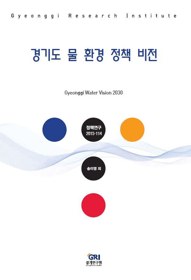 경기도 물 환경 정책 비전