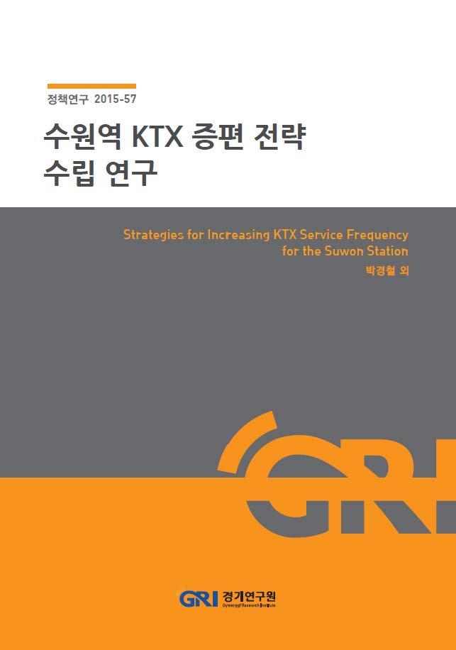 수원역 KTX 증편 전략 수립 연구