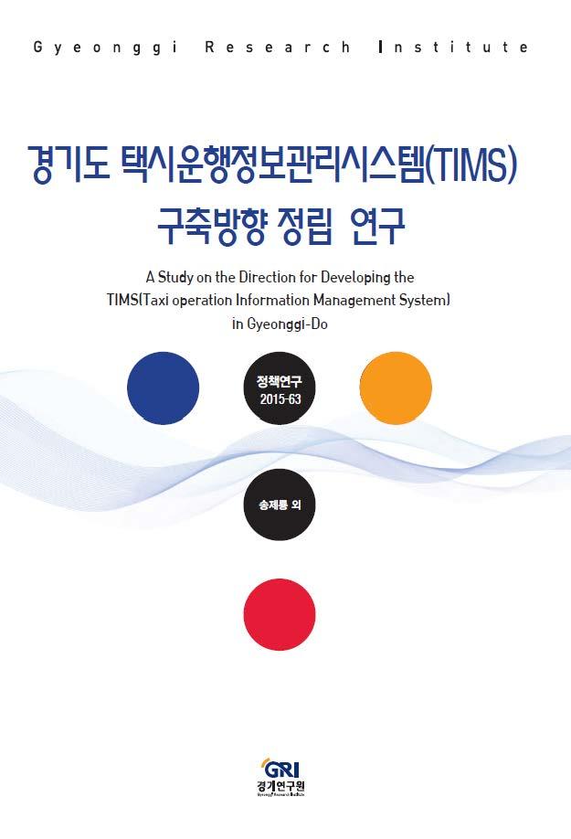 경기도 택시운행정보관리시스템(TIMS) 구축방향 정립 연구