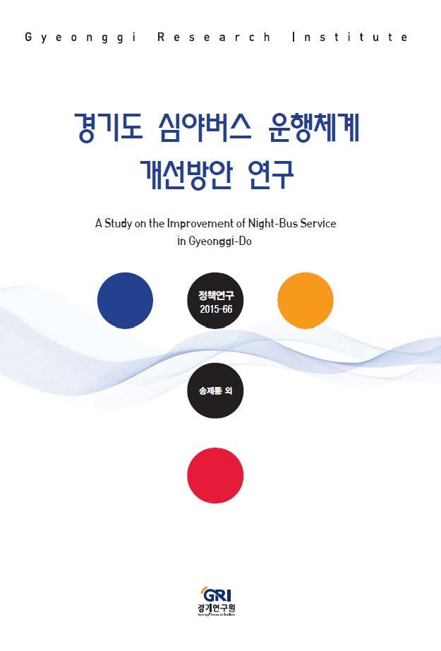 경기도 심야버스 운행체계 개선방안 연구