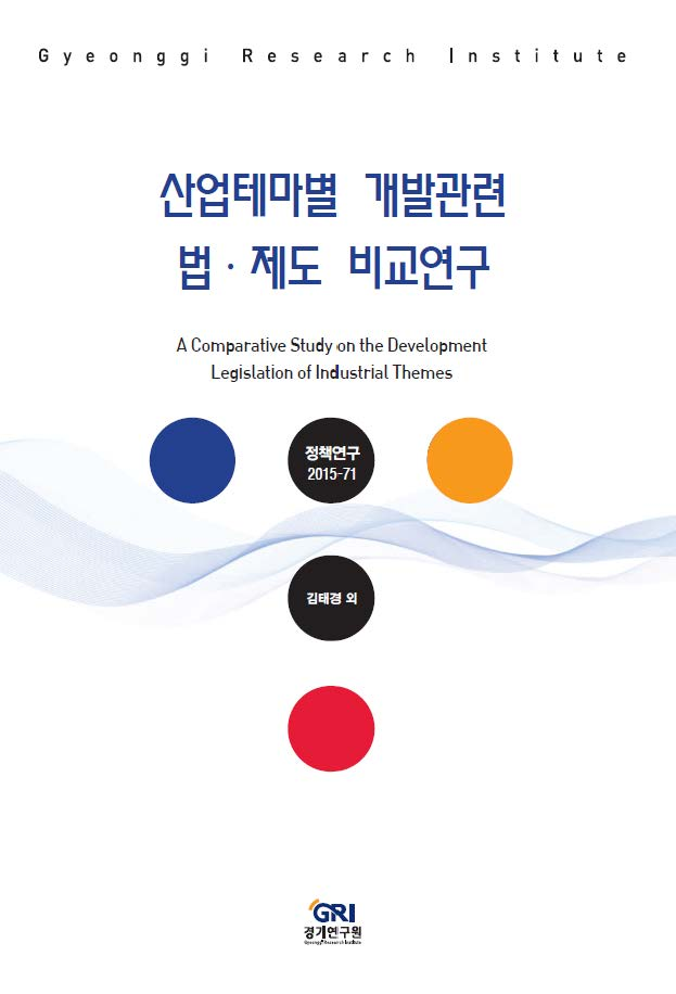 산업테마별 개발관련 법·제도 비교연구