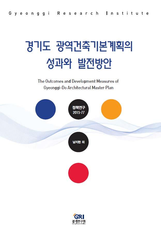 경기도 광역건축기본계획의 성과와 발전방안