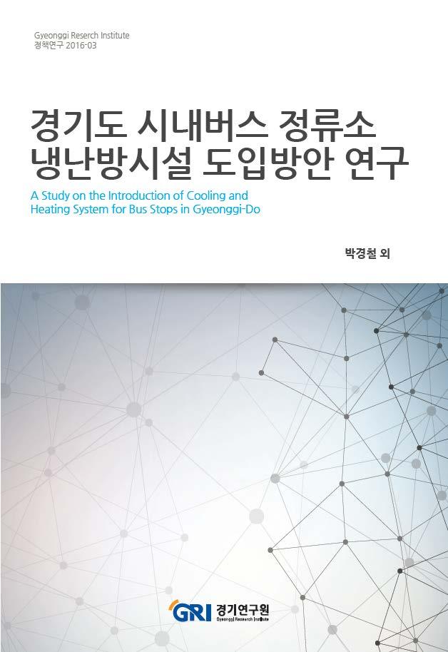 경기도 시내버스 정류소 냉난방시설 도입방안 연구
