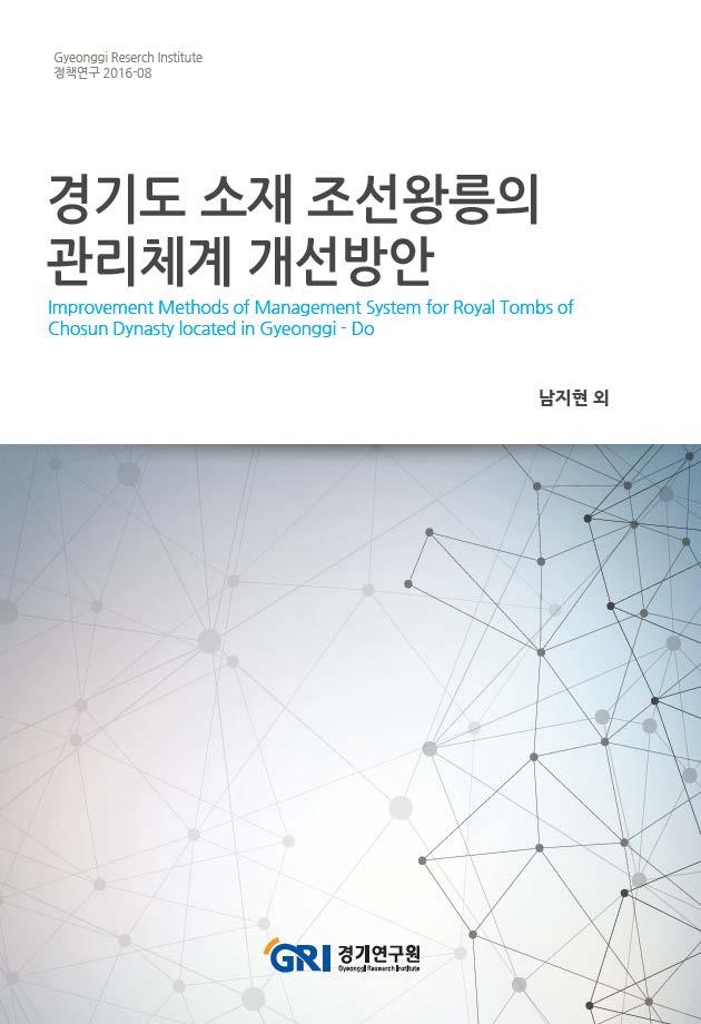 경기도 소재 조선왕릉의 관리체계 개선방안