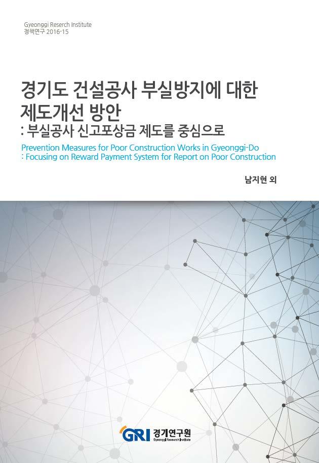 경기도 건설공사 부실방지에 대한 제도개선 방안 : 부실공사 신고포상금 제도를 중심으로