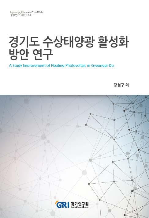 경기도 수상 태양광 활성화 방안 연구