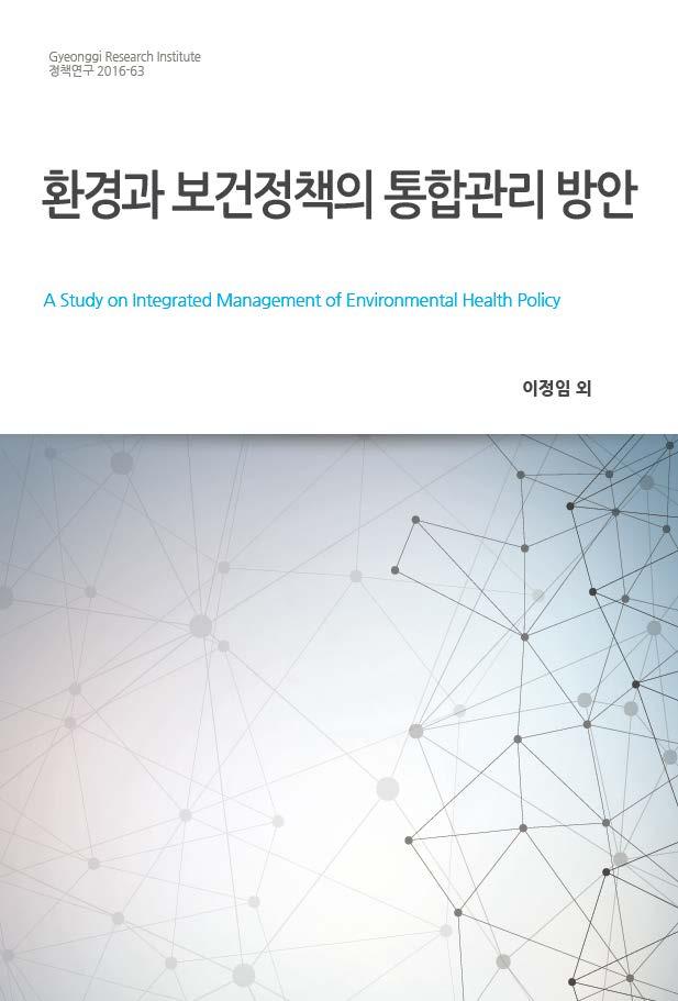 환경과 보건정책의 통합관리 기반 구축 방안