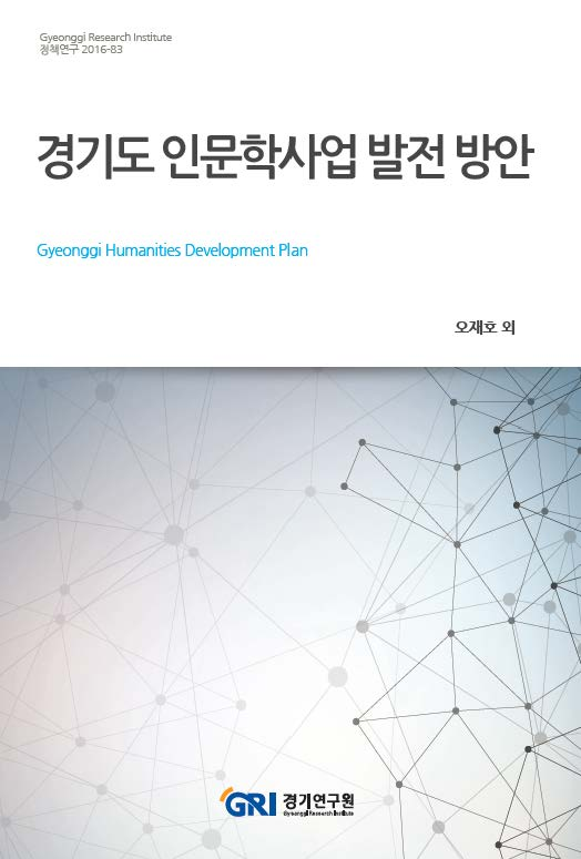 경기도 인문학사업 발전 방안