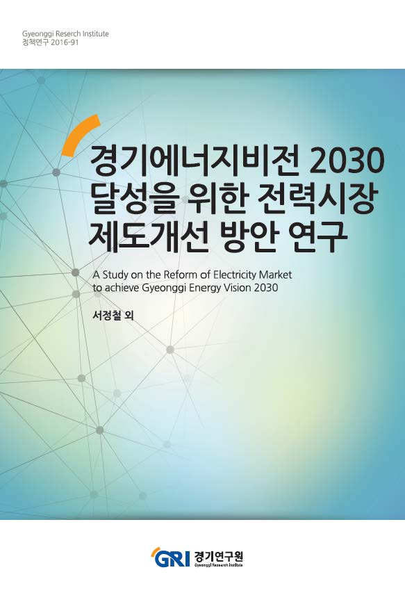 경기에너지비전 2030 달성을 위한 전력시장 제도개선 방안 연구
