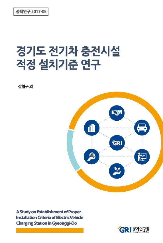 경기도 전기차 충전시설 적정 설치기준 연구