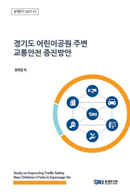 경기도 어린이공원 주변 교통안전 증진방안