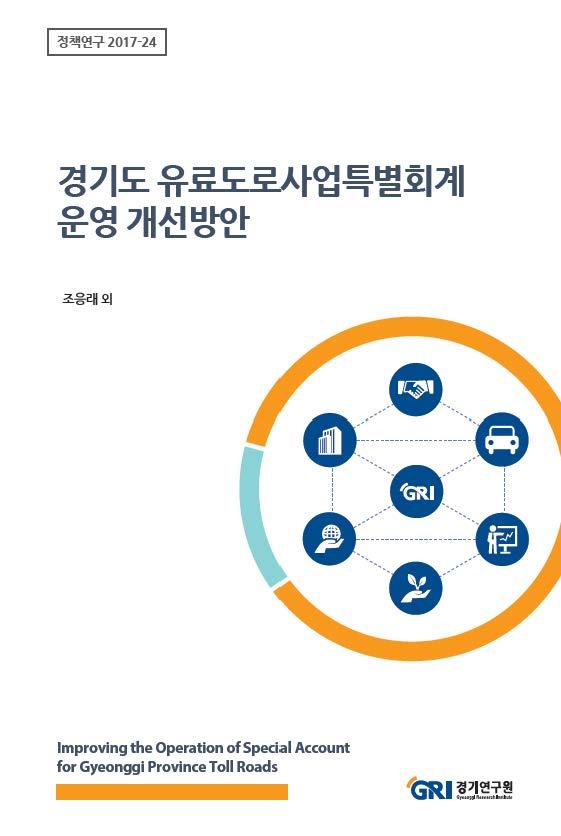 경기도 유료도로사업 특별회계 운영 개선방안